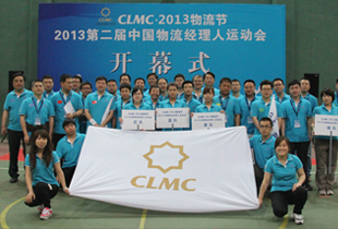 中国物流经理人峰会