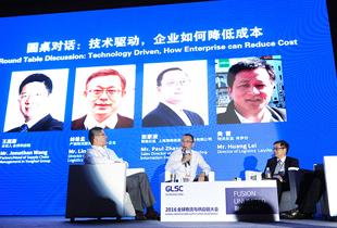 中国国际食品供应链峰会