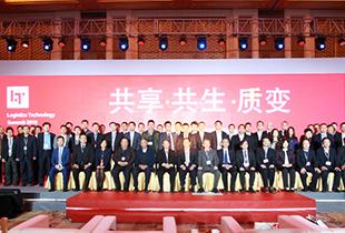 中国物流技术大奖