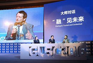 全球物流与供应链大会
