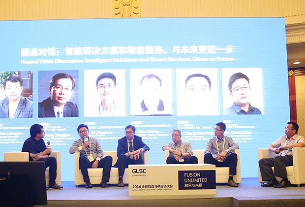 GLSC 2016互联网+物流峰会